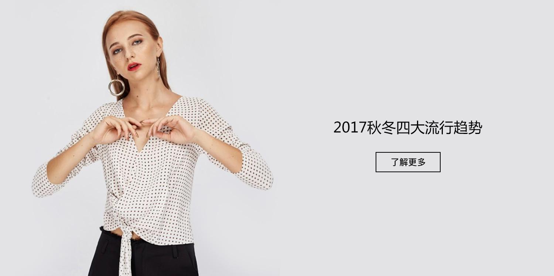 2017秋冬流行趋势