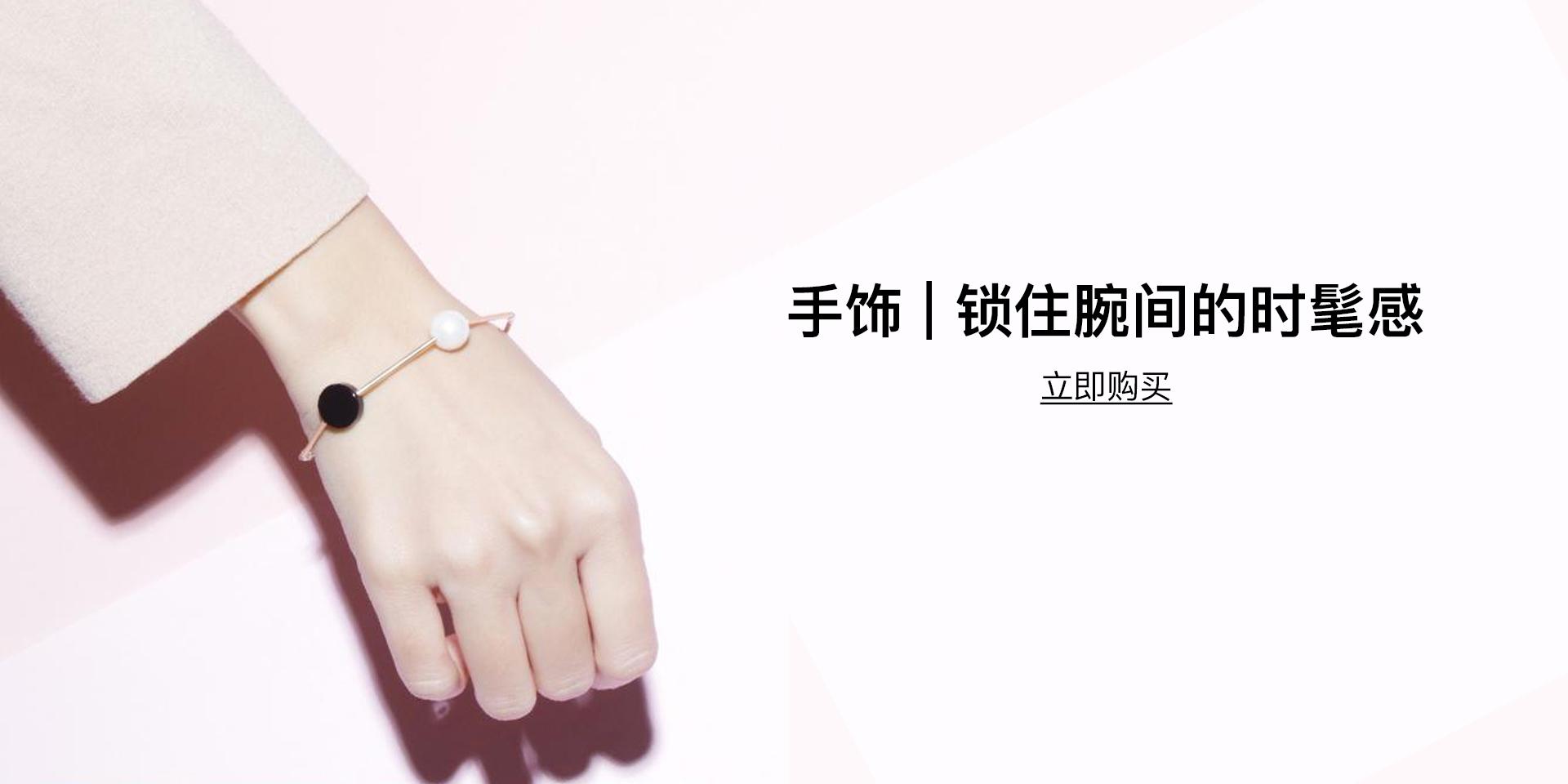 手饰 锁住腕间的时髦感